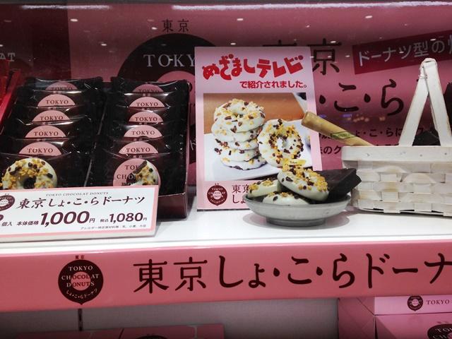 東京しょこらドーナツ