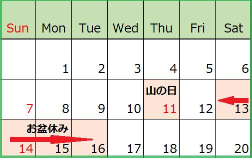 カレンダー8.5
