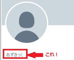 あずきっくって何?ツイッターに表示される意味と消し方は?